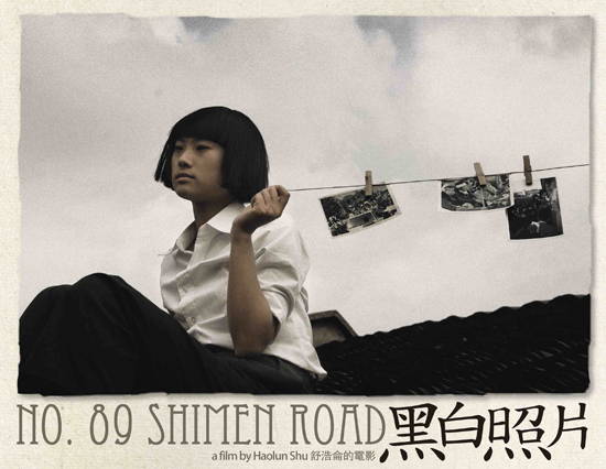 Chinese independent film screening - No.89 Shimen Road