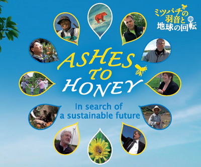 Film Screening: Ashes to Honey