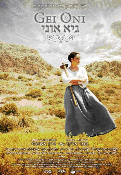"Feature Film ""Gei Oni"" (Valley of Fortitude) (2010)"