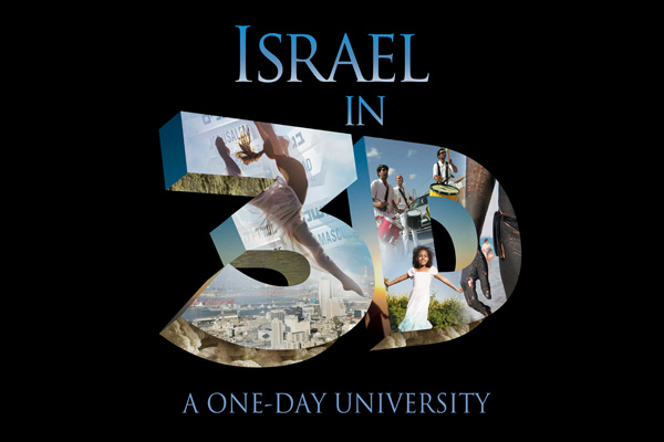 "Photo for ""Israel in 3-D"" 2014"