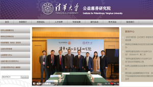 Photo for The Tsinghua University Philanthropy Institute