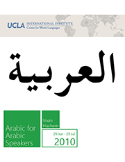 2010 Arabic Workbook