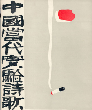Contemporary Chinese Poetry: An Evening of Readings