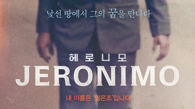 Jeronimo: An Untold Tale of a Korean Cuban Revolutionary
