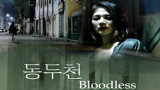 "Photo for [Non-CKS] Film Screening ""Bloodless"""