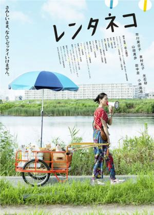 Movie Screening: Rent-a-Cat (2012, Naoko Ogigami)