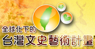 Funding for Research in Taiwan